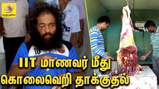 IIT Student Attacked for Participating in Beef Festival | Protest Speech