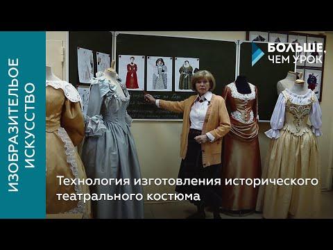 Сшить платье 18 века своими руками