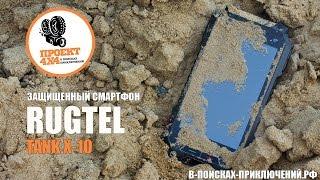 Защищенный смартфон Rugtel Tank X-10