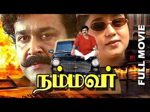 Tamil Full Movie   Nammavar [ Praja ]   Ft. Mohanlal, Aishwarya