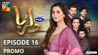 Dil Ruba | Episode 16 | Promo | Digitally Presented by Master Paints | HUM TV | Drama