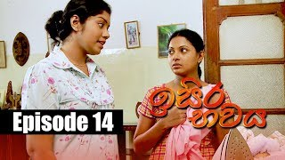 Isira Bawaya | ඉසිර භවය | Episode 14 | 19 - 05 - 2019 | Siyatha TV Thumbnail
