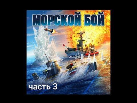 Морской бой 3: СРОЧНОЕ ПОГРУЖЕНИЕ!!!