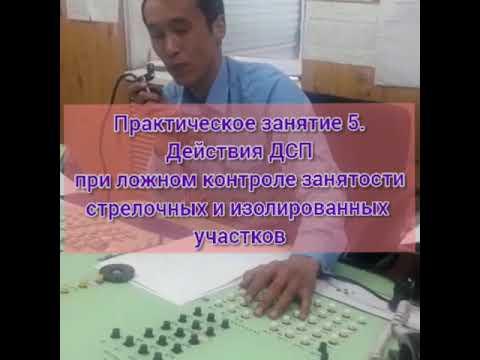 Практическое занятие 5. Действия ДСП при ложном контроле занятости стрелочных и изолир-ых участков