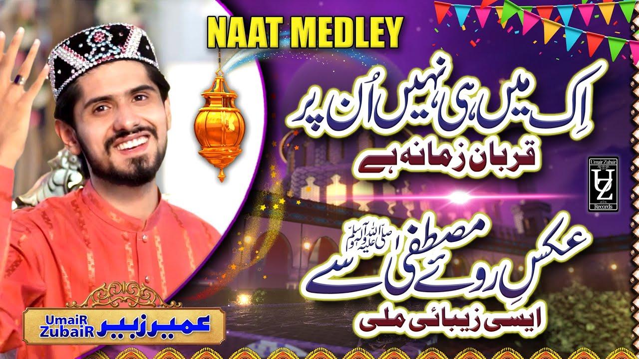 Download Ek Main He Nahen Un & Aks Roh e Mustafa Say-Medley Naat - Official Video 2020 - Umair Zubair