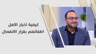 د. يزن عبده - كيفية اخبار الاهل اطفالهم بقرار الانفصال