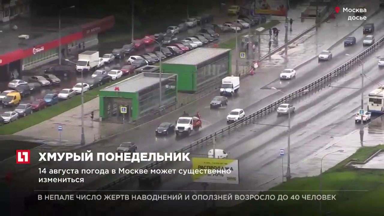 такое термобелье погода в москве 11 августа идеале