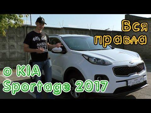 Kia Sportage 2017. На чем не экономят корейцы