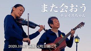 チョイスちゃん MV「また会おう」2020/10/17 函館・元町公園にて