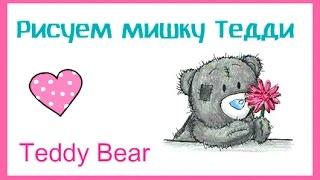 Как нарисовать мишку Тедди с цветком(Как быстро пошагово нарисовать плюшевого мишку с цветком смотрите в нашем видеоуроке. Пожалуйста не забыва..., 2016-12-05T19:13:22.000Z)