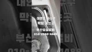 부산남구 대연동 싱크대 역류 막힘 뚫는 곳/부산성심설비…