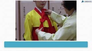 [집에서 배우는 우리 전통 예절] 세번째, 한복 입기