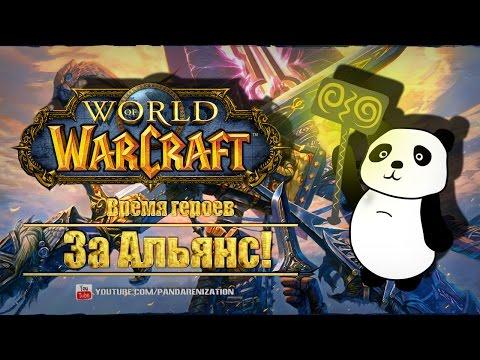 видео: Время героев: За Альянс! (world of warcraft: warlords of draenor)