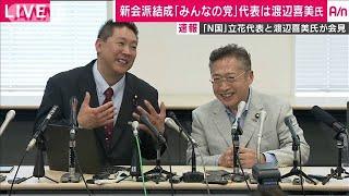 N国と渡辺喜美氏が新会派結成 会見ノーカット(19/07/30)