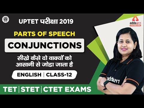 UPTET परीक्षा 2019   English   Parts of Speech   Conjunctions