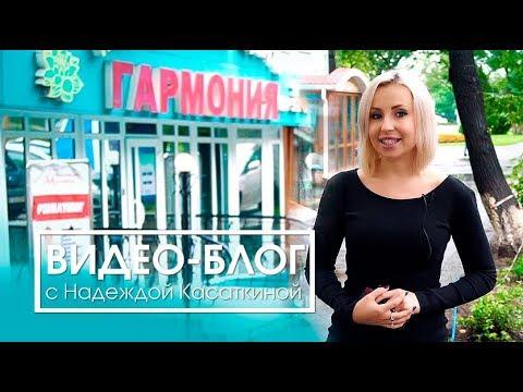 """Медицинский центр """"Гармония""""."""