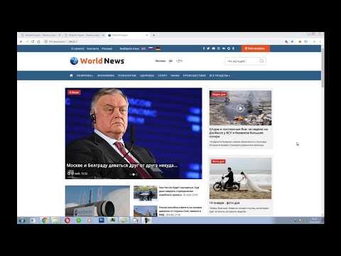 World News - адаптивный новостной шаблон