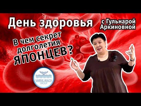 День здоровья компании Marine Health/ обзор продукции и рекомендации от Гульнары Аркиновной