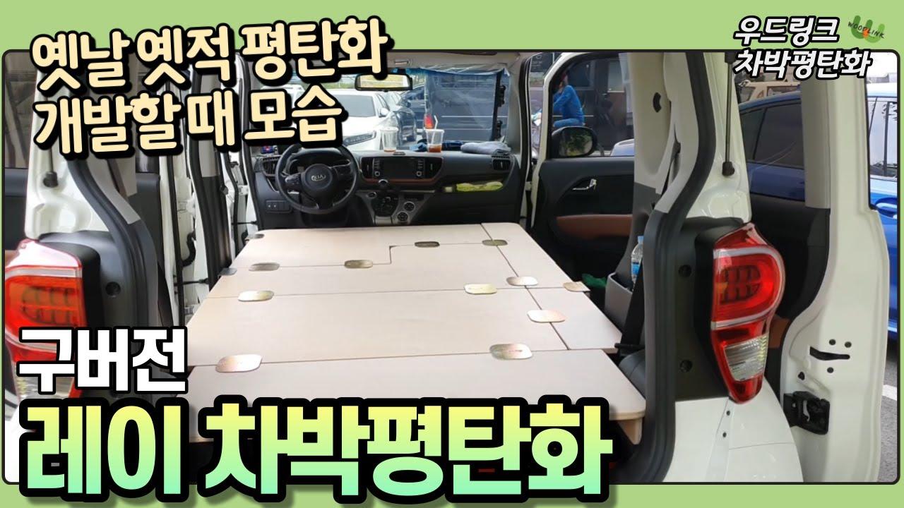 차박 평탄화 작업 / 우드링크 / 레이 차박 평탄화 / 합판 연결