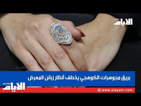 بريق مجوهرات الكوهجي يخطف ا?نظار زباي?ن المعرض  - نشر قبل 30 دقيقة