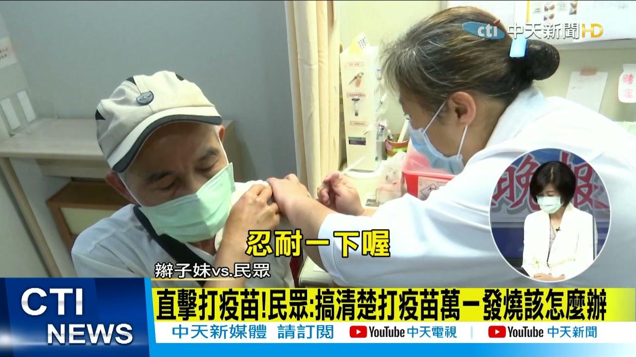 【每日必看】疫情升溫搶打疫苗 醫院注射室爆排隊人潮@中天新聞 20210512