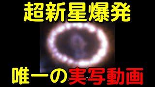 現代人が唯一間近で見れた超新星の「実写動画」がヤバイ