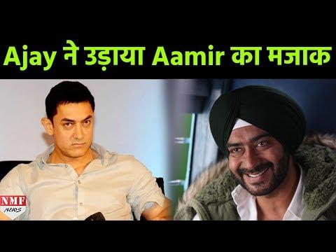 Ajay की Golmaal Again ने उड़ाया Aamir की Secret Superstar का मजाक