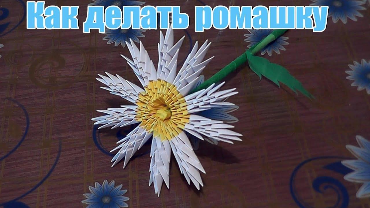 Оригами ромашка схема сборки фото 336