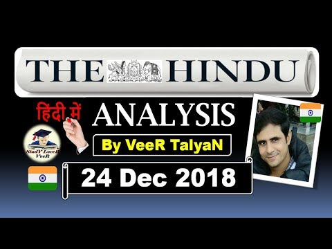 24 December 2018- The Hindu Editorial Discussion & News Paper Analysis in Hindi [UPSC/SSC/IBPS] VeeR