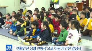 4월 4주_생활안전 상황 인형극으로 어린이 안전 앞장서 영상 썸네일