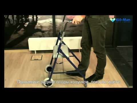 Ходунки с 2 колёсиками и сидением