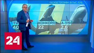 На грани фантастики: чем удивит пассажиров сверхзвуковой российский самолет - Россия 24
