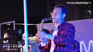 한마음 색소폰 - 바람 (2019부산음악캠프 - 부산문…