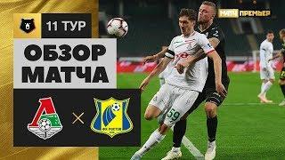 لوكوموتيف يتغلب على روستوف في الدوري الروسي