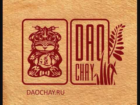 10 Chrysanthemum Puerth Tea - Чайная Церемония - Да Хун Пао - Чай
