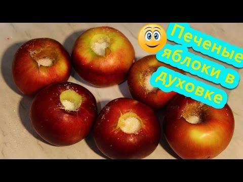 Как приготовить яблоки в духовке.(Печеные яблоки в духовке).