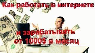 Вебтрансфер по новому! Как заработать 1000$ в месяц с полного нуля