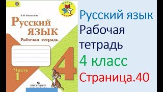 ГДЗ рабочая тетрадь по русскому языку  4 класс Страница. 40  Канакина