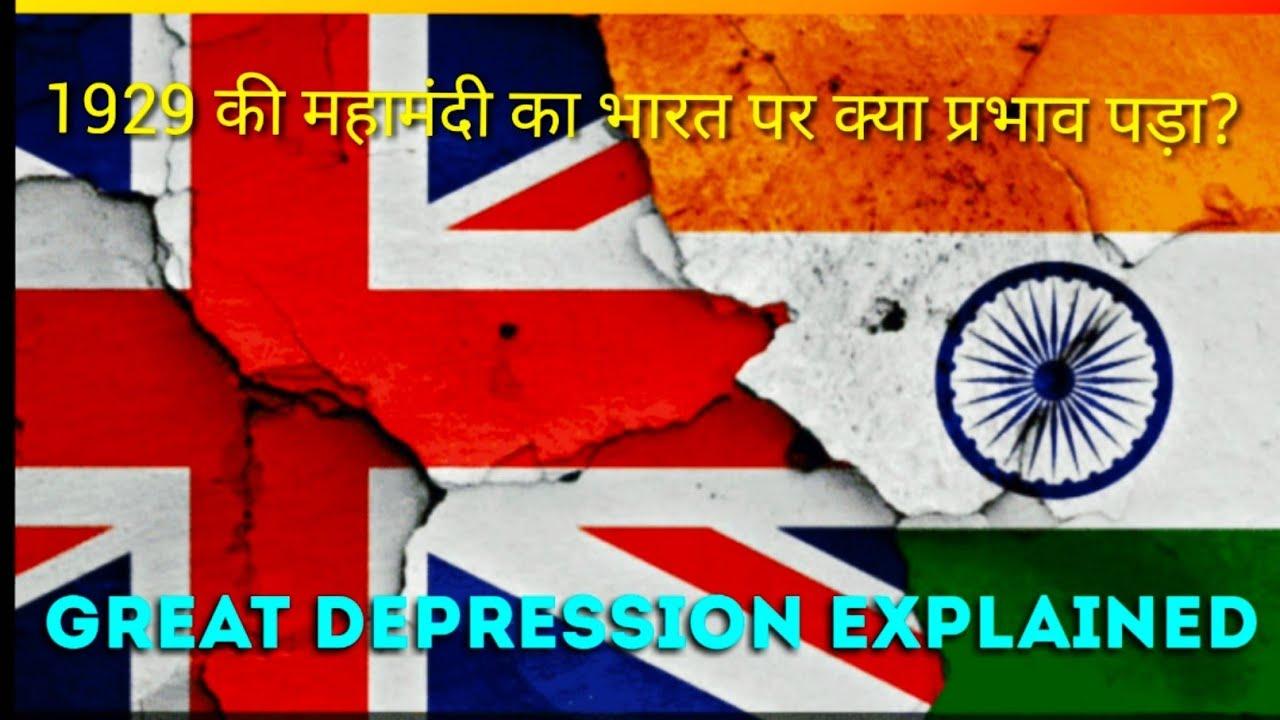क्या थी 1929 की महामंदी ? क्या असर हुआ था इसका भारत पर ...