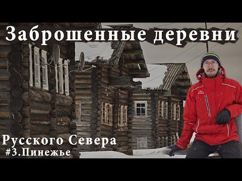 Заброшенные деревни Русского Севера. Пинежье - Российская глубинка.