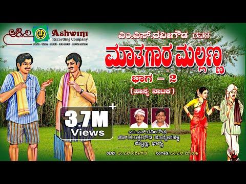 Maathugaara Mallanna Vol 2 Drama By M.S.Ravigowda || Ashwini Recording Company