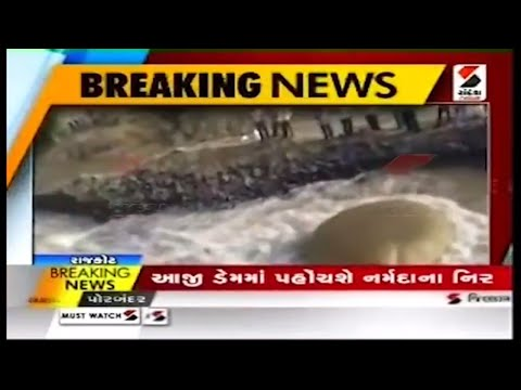Narmada Water Reached Tramba Village of Rajkot ॥ Sandesh News