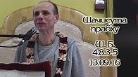 Шримад Бхагаватам 4.8.3-5 - Шачисута прабху