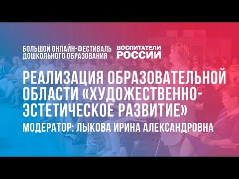 #8 Художественно-эстетическое развитие детей дошкольного возраста  /  Фестиваль «Воспитатели России»