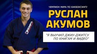"""Чемпион мира по """"кику"""" Руслан Акумов: """"Я выучил джиу-джитсу по книгам!"""""""