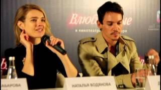 Пресс-конференция фильма «Влюбленные»