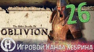 Прохождение Oblivion - Часть 26 (Чемпион Арены)