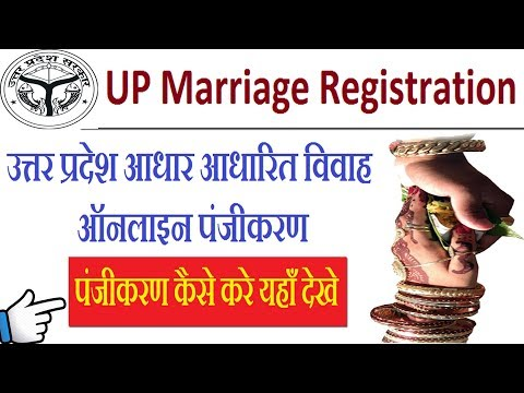 [UP Marriage Registration] Apply Online Marriage Certificate In UP | Igrsup.gov.in
