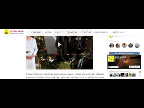 Королева Елизавета помещена под «домашний арест» после сенсационного Рождественского Послания ВИДЕО