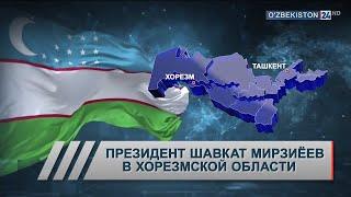 Президент Узбекистана Шавкат Мирзиёев 29 ноября 2018 года прибыл в Хорезмскую область